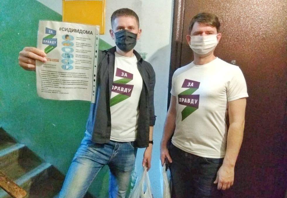 Активисты Движения ЗА ПРАВДУ в Воронеже помогли семье с покупкой продуктов и лекарств