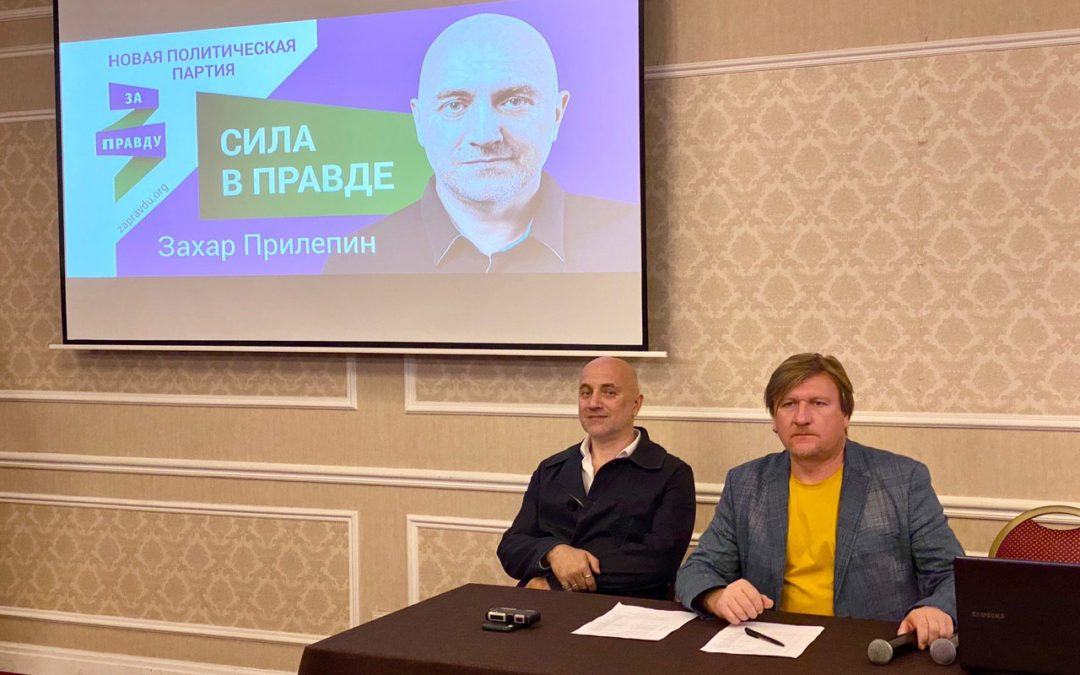 Захар Прилепин провёл встречу со сторонниками партии в Воронеже