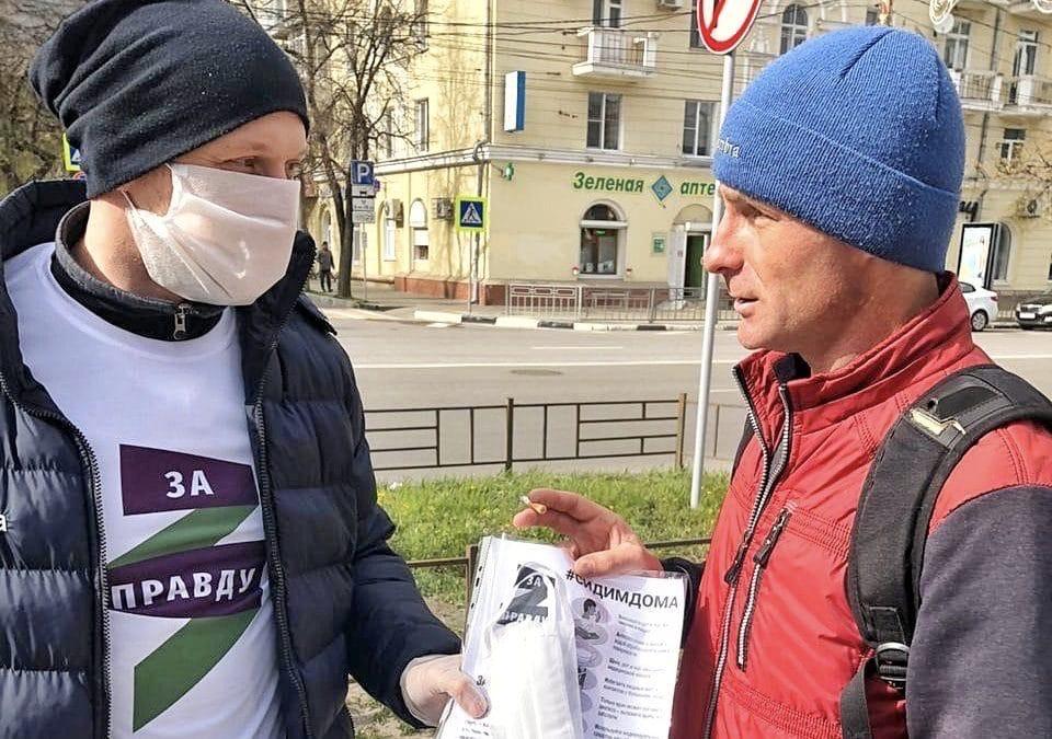 Добровольцы ЗА ПРАВДУ в Воронеже бесплатно раздали медицинские маски